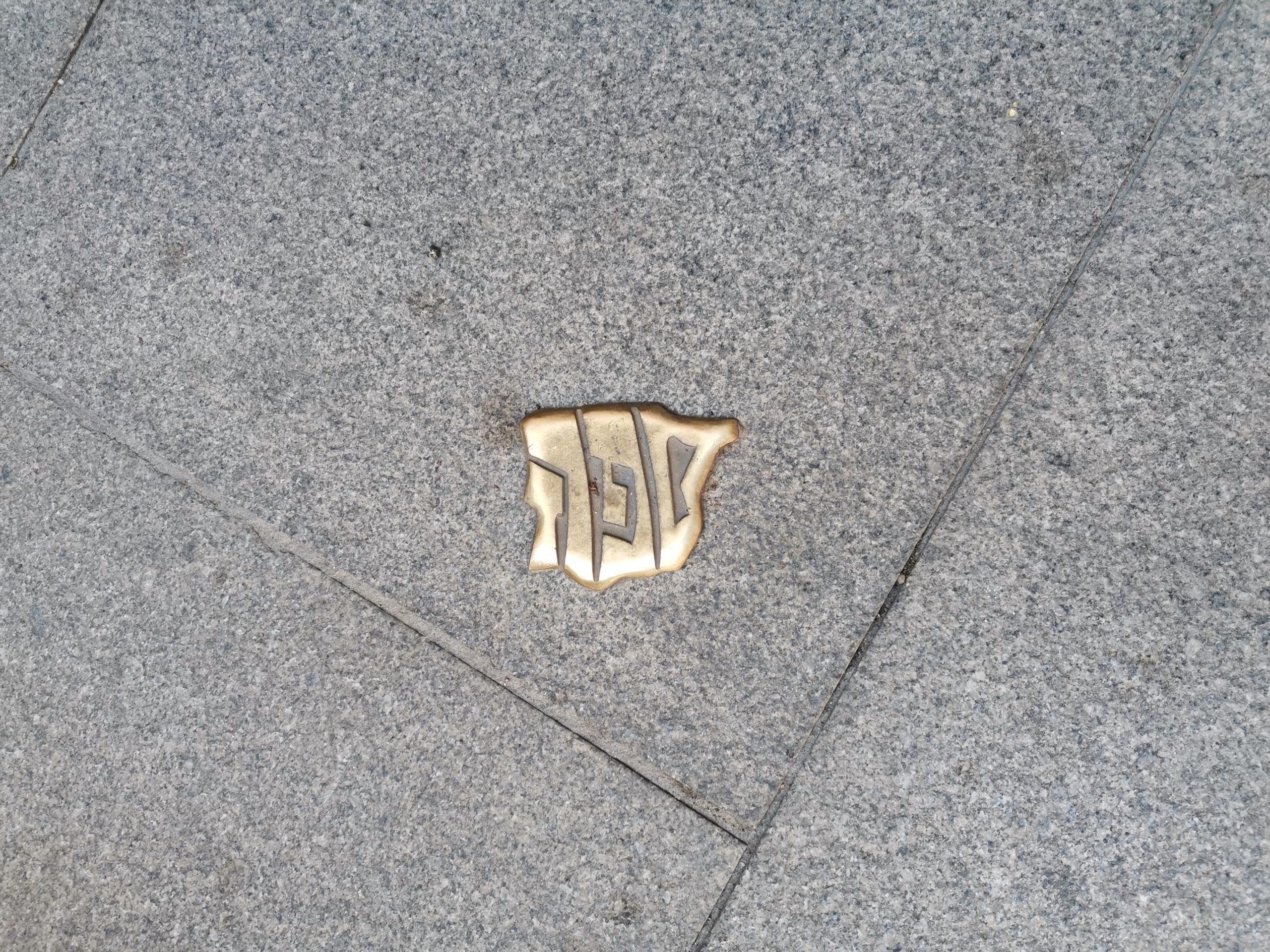 símbolo-judío-calle-Segovia